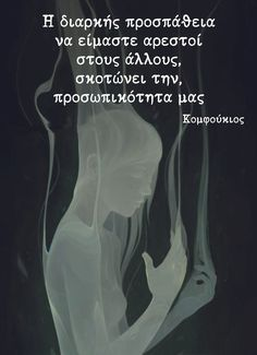 Greek Quotes, Meaningful Quotes, This Or That Questions, Words, Nail, Fictional Characters, Inspiration, Biblical Inspiration, Deep Quotes
