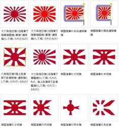 """""""Rising Sun Flag"""" is enacted in the Army your national flag in it was enacted to the Navy warship flag in Michael Jordan Art, Rising Sun Flag, Model Warships, Sun Worship, Imperial Japanese Navy, Retro Ads, Japanese Design, National Flag, World War Two"""