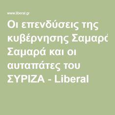 Οι επενδύσεις της κυβέρνησης Σαμαρά και οι αυταπάτες του ΣΥΡΙΖΑ - Liberal
