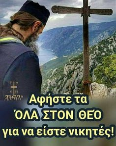 Christus Pantokrator, Thank God, Faith, Nature, Movie Posters, Travel, Naturaleza, Viajes, Thank You God