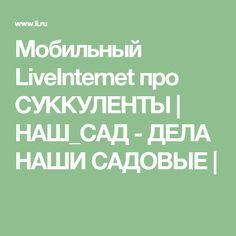 Мобильный LiveInternet  про СУККУЛЕНТЫ    НАШ_САД - ДЕЛА НАШИ САДОВЫЕ  