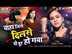 Chaha Jise Dilse Vo Dur Ho Gaya - चाहा जिसे दिलसे वो दूर हो गया - Shital Thakor - @Ekta Sound Hindi - YouTube