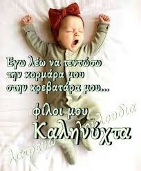 Birthday Wishes, Good Night, Greek, Wishes For Birthday, Nighty Night, Have A Good Night, Greek Language, Happy Birthday Celebration, Happy Birthday Greetings