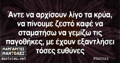 Funny Greek Quotes, Sarcastic Quotes, Funny Quotes, Sweet Coffee, Funny Cartoons, Laugh Out Loud, Puns, Haha, Jokes