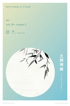 A poster project creating a unique design for each of the 72 microseasons of the ancient Japanese calendar. Inspired by traditional Japanese artforms. Japan Advertising, Chinese Prints, Booklet Design, Simple Doodles, Graphic Design Posters, Chinese Painting, Layout Design, Design Projects, Places To Visit