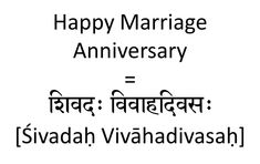 How to say Happy Marriage Anniversary in Sanskrit - Modern Sanskrit Quotes, Sanskrit Tattoo, Sanskrit Words, Hindi Quotes, Words Quotes, Sayings, Hamsa Tattoo, Anniversary Quotes Funny, Happy Marriage Anniversary