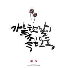 #5. 가을햇살이 좋은 오후 : 네이버 블로그 Caligraphy, Calligraphy Art, Typo Design, Pattern Wallpaper, Wedding Cards, Hand Lettering, Poems, Typography, Letters