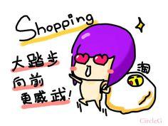 ONLINE SHOPPING的魔力 http://circleg.pixnet.net/blog