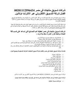 9dbb81c75 شركات تسويق منتجات فى مصر 00201112596434 افضل شركة التسويق الالكتروني عبر  الانترنت اونلاين