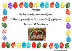 Το νέο νηπιαγωγείο που ονειρεύομαι : Αινίγματα για το Πάσχα Pre School, Easter Crafts, Happy Easter, Blog, Education, Baskets, Greek, Places, Happy Easter Day