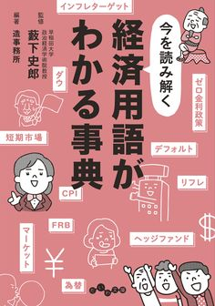 Japanese Book Cover: Economic Terminology. Soda Design. 2013