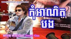 កុំអាណិតបង - Jimmy Kiss Cambo Girl - YouTube