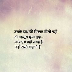 My thoughts Madeeeha ayyaz Hindi Quotes Images, Shyari Quotes, Hindi Quotes On Life, Motivational Quotes In Hindi, Poetry Quotes, Words Quotes, People Quotes, Beast Quotes, Crush Quotes