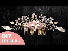Золотой Свадебный Гребень для Невесты / DIY Golden Bridal Hair Comb Tutorial [eng subs] - YouTube