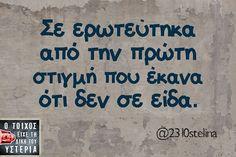 Αλήθεια όμως... Funny Greek Quotes, Greek Memes, Funny Quotes, Life Quotes, Smiles And Laughs, Just For Laughs, Laughter Medicine, Funny Statuses, Clever Quotes