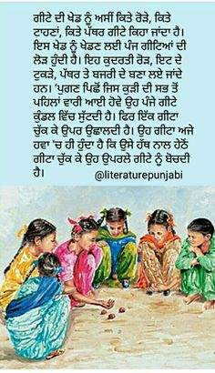 Old Punjabi games geete Punjab Culture, Punjabi Love Quotes, School Painting, Calligraphy Quotes, Indian Art Paintings, Childhood Memories, Gaming, Thoughts, Embroidery
