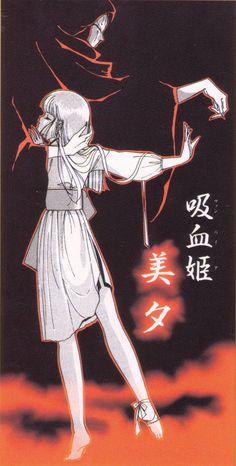 Vampire Princess Miyu illustration by Narumi Kakinouchi