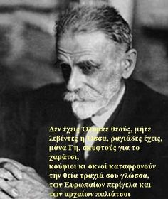 Poetry Quotes, Wisdom Quotes, Words Quotes, Wise Words, Life Quotes, Sayings, Unique Quotes, Inspirational Quotes, Greek History