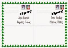 Λίγες μέρες πριν τα Χριστούγεννα, έπρεπε να προλάβουμε να γράψουμε το γράμμα  μας στον Αη Βασίλη και να το στείλουμε!   Το δώρο που θα ζητ...
