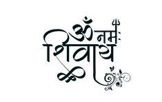 Om namah shivaya t shirt design Hindi Calligraphy Fonts, Hindi Font, Shiva Art, Mahakal Shiva, Om Namah Shivaya Tattoo, Hindi Tattoo, Mahadev Tattoo, Mantra Tattoo, Mahadev Hd Wallpaper