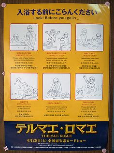 poster on correct bathing etiquette in Japanese public baths with THERMAE ROMAE, that is a popular comic in Japan.
