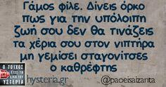 Γάμος φίλε - Ο τοίχος είχε τη δική του υστερία – Caption: @paoeisaizanta Κι άλλο κι άλλο: Στο σπίτι μας ο πρώτος που σηκώνεται απ'το τραπέζι για νερό τη γάμησε Η μάνα μου έχει 800 βαθμούς Έχει χωριστεί η Ελλάδα στα δύο, ρε φίλε. Η Ελλάδα. Που πάντα ήταν ενωμένη σα γροθιά, σε όλους τους εμφύλιους Μπορούμε να πλακωθούμε μεταξύ μας Ούτε Αργεντινή να γίνουμε...
