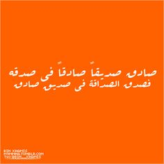 Have you noticed the similarities between the spelling of these words....It's my wonderful rich language ...it's Arabic the meaning: Be a friend with a friend who is honest in his friendship ..... as such pure friendship is built  by honest friends