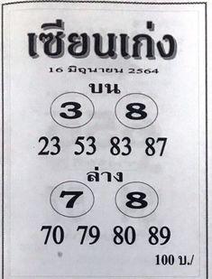 เลขดังหวยซอง หวยเซียนเก่ง งวดวันที่ 16/6/64 ... หวยเด็ดๆ เข้าทุกงวด เจาะเลขเด็ดหวยเซียนเก่ง หวยเด็ดที่สุดในโลกงวดนี้อัพเดตแล้ว