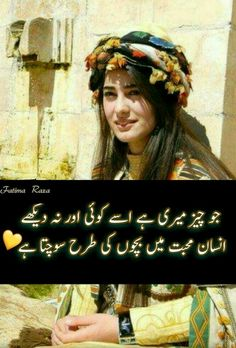 Tk khna kha lya k ni abi tk Love Poetry Images, Love Romantic Poetry, Love Quetos, Foreign Celebrities, Beautiful Love Pictures, Poetry Feelings, True Love Quotes, Urdu Quotes, Qoutes