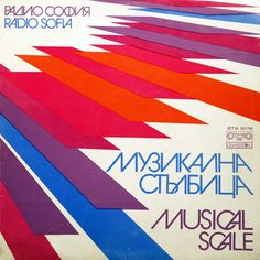 Bulgarian Socialist Era Album Covers (8)