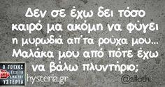 Δεν σε έχω δει…