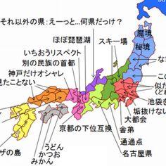 【大体こんな感じ!?】みんなが投稿する「都道府県ネタ」が面白過ぎた8選 Area Map, Fukushima, Japanese Language, Knowledge, Study, Science, Humor, Learning, Funny