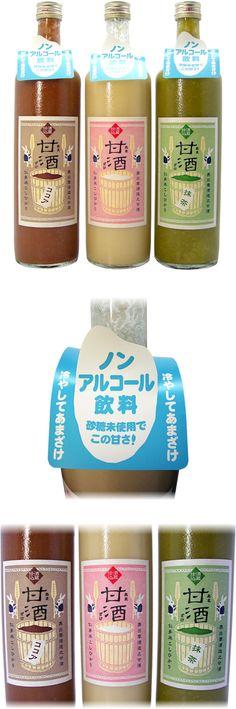 甘酒、甘酒(ココア)、甘酒(抹茶) Some thing fermented (I think) PD