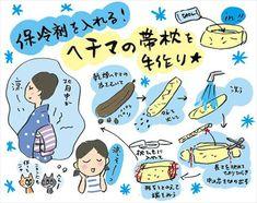 「星わにこ連載コラム」by いち利モール Image Japon, Kimono Japan, Yukata, Asian, Japanese, Comics, Drawings, Women's Fashion, Life