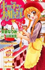 Shoujo, Ronald Mcdonald, Kitchen, Fictional Characters, Art, Art Background, Cooking, Kitchens, Kunst