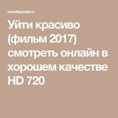 Уйти красиво (фильм 2017) смотреть онлайн в хорошем качестве HD 720