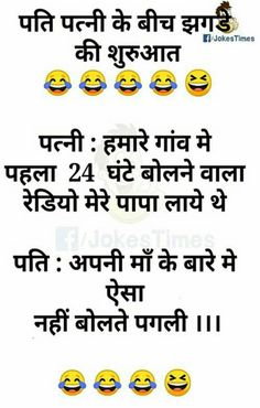 Hahan Funny Quotes In Hindi, Jokes In Hindi, Humor Quotes, Sarcastic Quotes, Best Quotes, Some Funny Jokes, Hilarious, Hindi Comics, Alphabet Images
