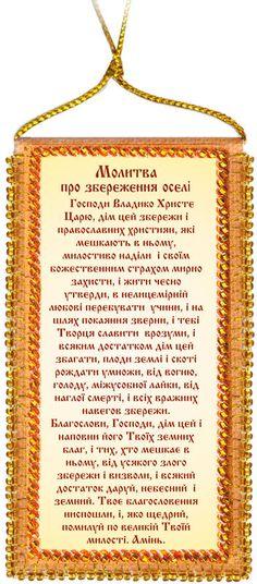 Молитва о сохранении дома (украинский текст молитвы) АBО-002-01
