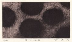 HAYASHI Takahiko 私家版版画集 風を手繰る日 2000 溶けない距離 Portfolio/The Days hauling in the Winds/2000/ed85/ Never soluble distance/etching 9.7x17.8cm / Los Angeles County Museum of Art (LACMA)