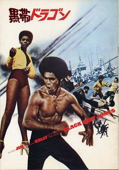 Black Belt Jones (1974) 黒帯ドラゴン | blaxploitation japanese poster