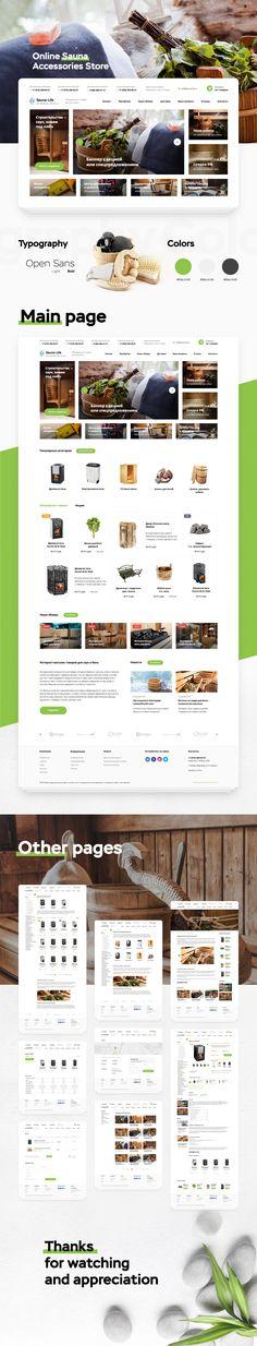 Ознакомьтесь с этим проектом @Behance: «Online sauna accessories store» https://www.behance.net/gallery/66396443/Online-sauna-accessories-store