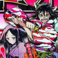 "Crunchyroll - First ""Joujuu Senjin!! Mushibugyo"" Anime Promo Art and Details"