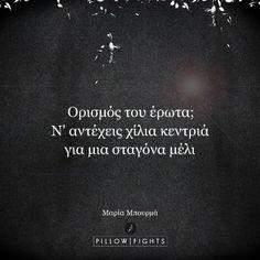 Poem Quotes, Movie Quotes, Motivational Quotes, Funny Quotes, Life Quotes, Poems, Greek Love Quotes, Love Quotes For Him, Optimist Quotes