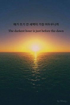 The darkest hour is just before the dawn. Korean Text, Korean Phrases, Korean Words, Korean Letters, K Quotes, Lyric Quotes, Lyrics, Korea Quotes, Korean Lessons