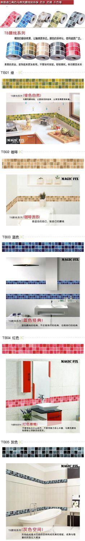 Gama de tonos en gresite peque o cenefas autoadhesivas - Pegatinas para tapar agujeros en azulejos ...