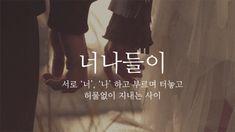 7.gif South Korea Language, Korean Drama Quotes, Message Quotes, Learn Korean, Korean Language, Proverbs, Sentences, Best Quotes, Poems