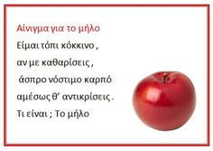 Σχετική εικόνα Food Crafts, Preschool Activities, Diy For Kids, Kindergarten, Nutrition, Apple, Teaching, Fruit, Vegetables