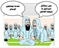 Ramadan 2016, Egypt, Ale, Islam, Jokes, Family Guy, Cartoon, Comics, Fictional Characters