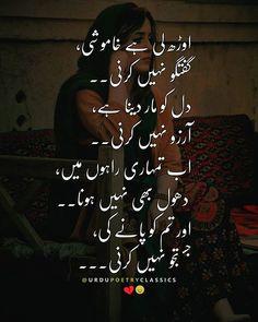 Urdu Poetry Romantic, Love Poetry Urdu, Poetry Quotes, Imam Ali Quotes, Poetry Lines, Beautiful Poetry, Happy Birthday Quotes, Hurt Quotes, Three Words