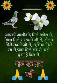 Good Morning Love Gif, Good Morning Images, Good Morning Motivational Messages, Good Evening Greetings, Ganesh Wallpaper, Pansies, Funny Quotes, Hindi Quotes, Krishna